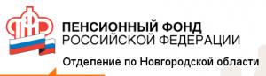 действия термобелья отделение пфр по адресу регистрации кто